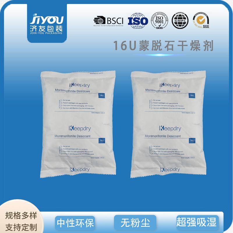 干燥剂,蒙脱石干燥剂