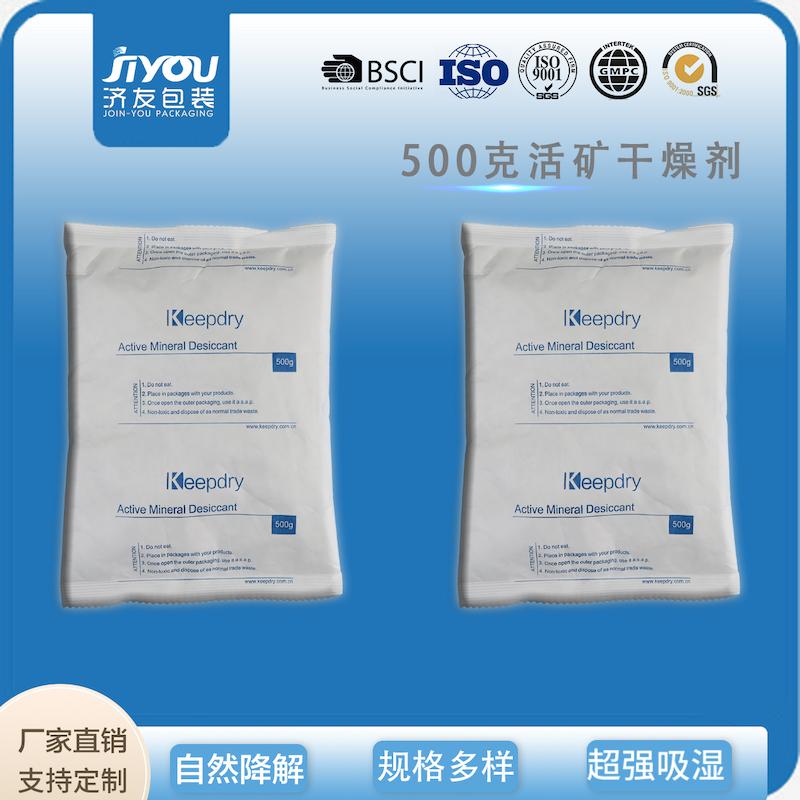 干燥剂,氯化钙干燥剂,防潮剂