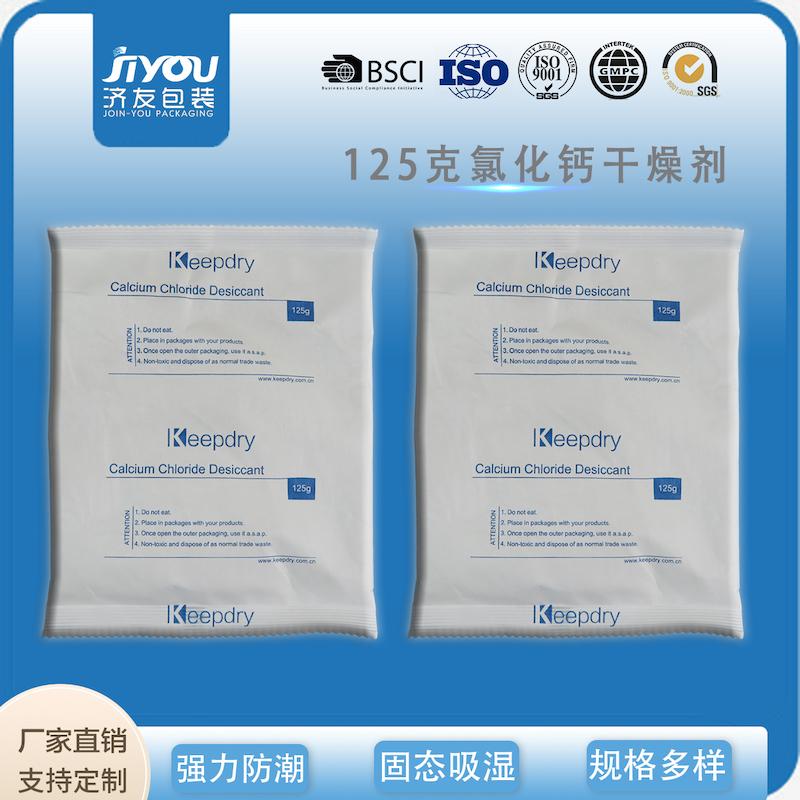 扬州干燥剂,扬州氯化钙干燥剂价格,扬州氯化钙干燥剂厂家