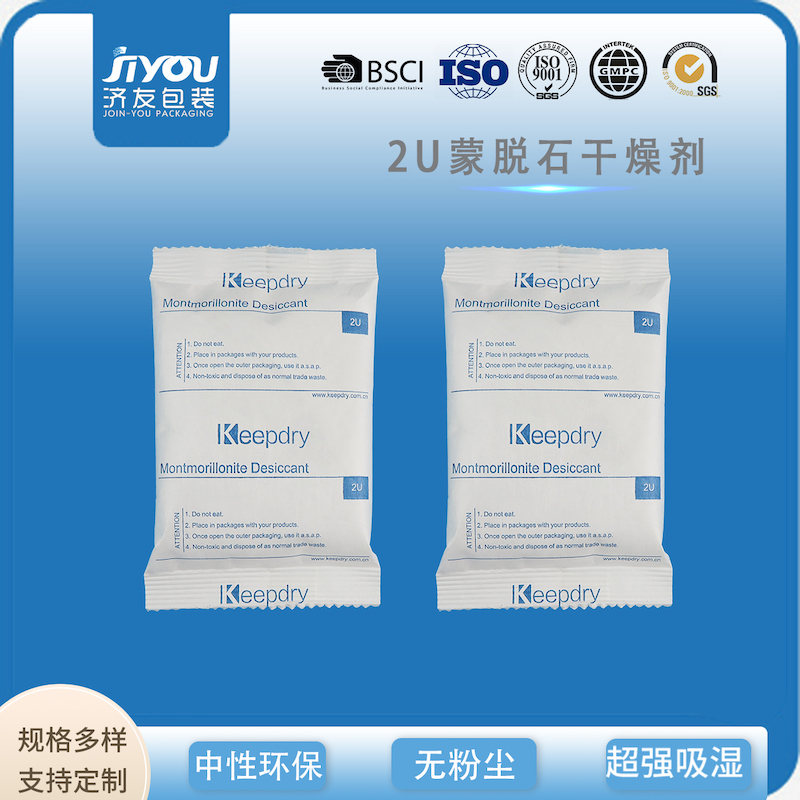 扬州干燥剂,扬州蒙脱石干燥剂,扬州蒙脱石干燥剂价格