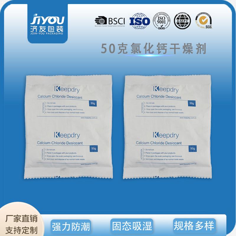 江苏干燥剂,江苏氯化钙干燥剂,江苏防潮剂